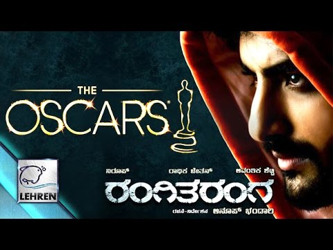 'RangiTaranga' Shortlisted For OSCAR | Anup Bhandari| Lehren Kannada