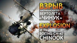 Взрыв американского вертолета