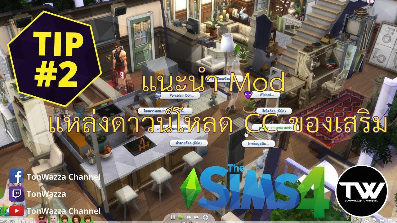TIP #2 | The Sims 4 | แนะนำ Mod และแหล่งดาวน์โหลด CC ของเสริม