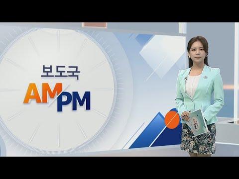 [AM-PM] 이해찬 민주당 대표 취임 1주년 기자회견 外 / 연합뉴스TV (YonhapnewsTV)