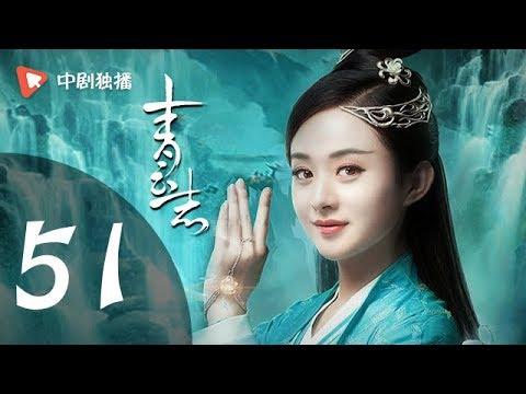 青云志 第51集(李易峰、赵丽颖、杨紫领衔主演)| 诛仙青云志