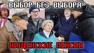 БЛЯД***ОЕ ОТНОШЕНИЕ или Уровень жизни пенсионеров в Беларуси / Пенсионеры - реальная жизнь