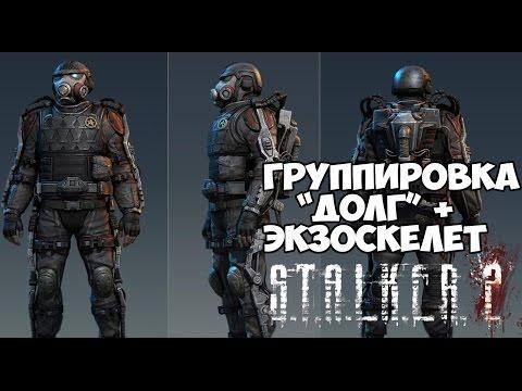 S.T.A.L.K.E.R. 2 - Группировка ДОЛГ [Костюм + Экзоскелет]