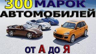 300 марок автомобилей мира. #Машинки. #Машины. #Cars. #AutoTV(, 2015-07-28T13:33:13.000Z)