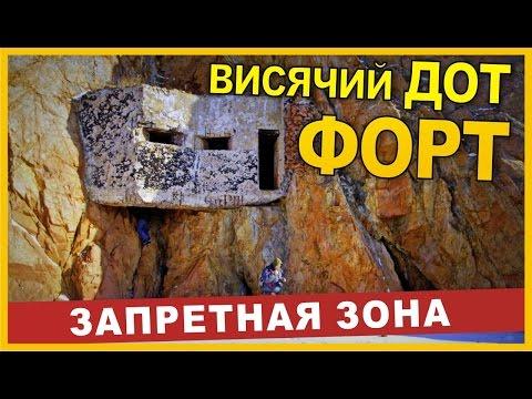 Сталк № 3. Остров Русский. Форты и ДОТ.