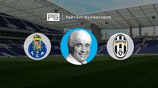Прогноз Евгения Ловчева: «Порту» — «Ювентус»