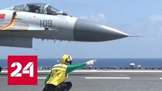 Из-за действий США Китай впал в ярость – Россия 24