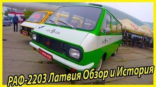 Советский микроавтобус РАФ 2203 Латвия обзор и история модели. Ретро автомобили СССР 80-х годов