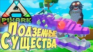 Приручаем КРОТА и Грибное Чудовище - PixARK #14 - Выживание в АРК Майнкрафт