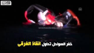 مصر العربية | خفر السواحل التركية تُنقذ 19 مهاجراً من الغرق في بحر ايجه