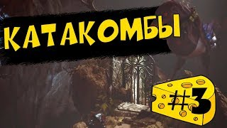 Ghost of a Tale / Катакомбы #3