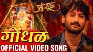 gondhal-song-aasud-marathi-movie-2019-anu-malik-8th-feb