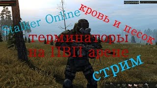 стрим: Stalker Online - Терминаторы на ПВП арене !!!(, 2016-12-24T19:23:52.000Z)