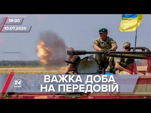 24 Канал: Підсумковий випуск новин за 18:00: Поранення у трьох військових