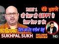 ਵੱਡੇ ਖੁਲਾਸੇ   Music Director Sukhpal Sukh   Sattie   Satrang Celebrity   EXCLUSIVE   PART 1