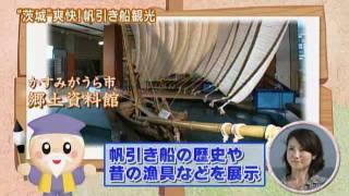 磯山さやかさんが,霞ヶ浦の誇る「帆引き船」を紹介します。 帆引き船は...
