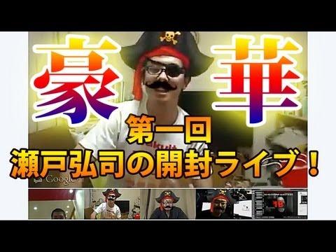第一回 瀬戸弘司の開封ライブ!