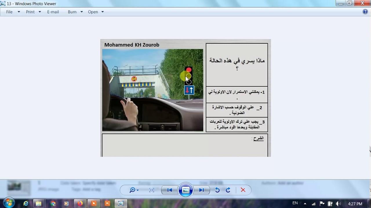 Photo of اللقاء (35) حل وشرح 20 سؤال عن قواعد المرور – اسئلة واجوبة