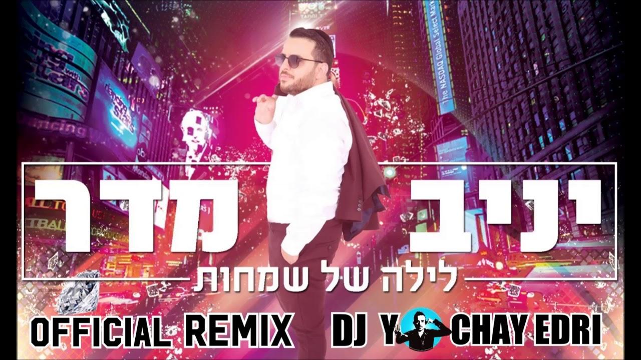 לילה של שמחות |הזמר יניב מדר- גרסת הרמיקס DJ יוחאי אדרי