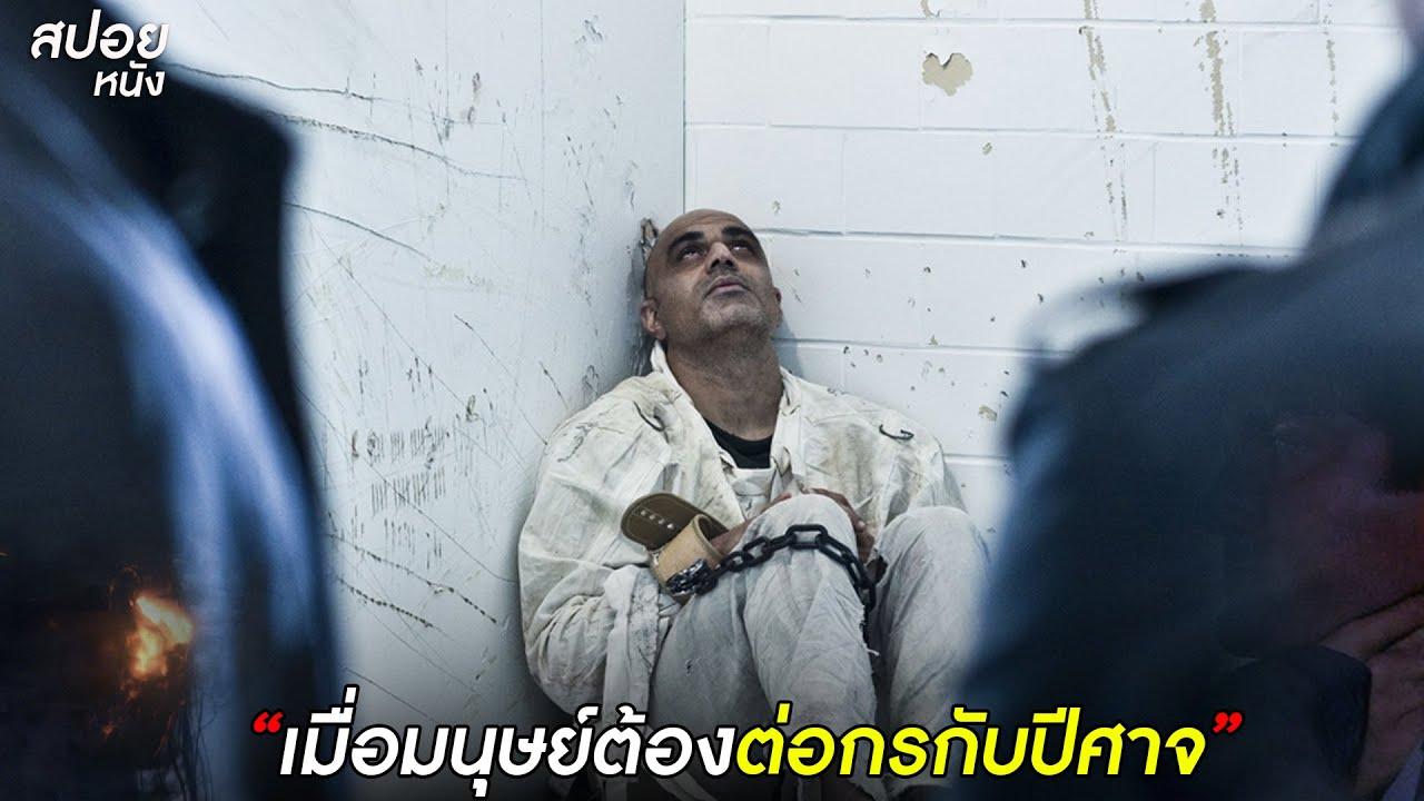 Download เมื่อมนุษย์ต้องต่อกรกับปีศาจ | สปอยหนัง Jinn (2014)