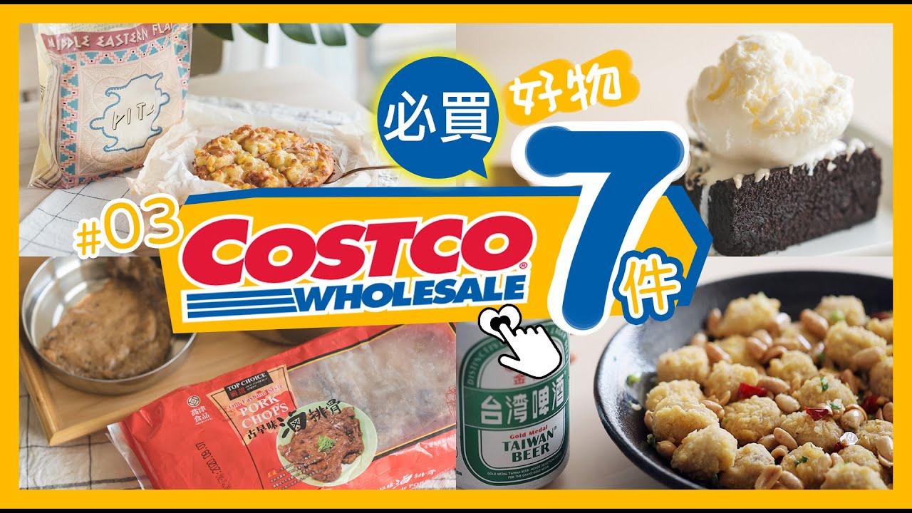 好市多必買#03 ! 推薦6款回購美味好物|超級下酒小菜~ 片尾Costco賣場大家都在搬的出遊必備神器?? 很可以買起來 ! 【艾比的小日常】