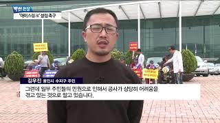 용인시 성복동 '아이스링크' 건설 왜 반…