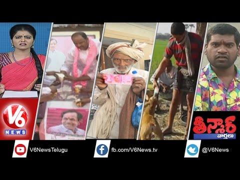 VRA Salary Hike   Beggar Gets Cheated   Sheep Drinking Toddy   Gouds Ostracised   Teenmaar News