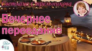 Светлана Стрельникова Вечернее  переедание