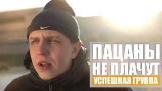 УСПЕШНАЯ ГРУППА (Kaka 47) - Пацаны не плачут
