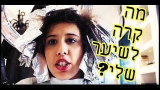 מה קרה לשיער שלי?!   וליגי #2
