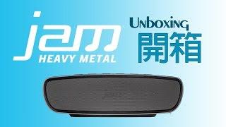 【首發】Jam Heavy Metal Unboxing 藍芽喇叭開箱&測試 !!