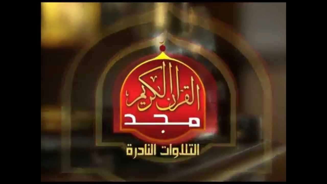 باقة قنوات المجد للقران الكريم قران يتلى اناء الليل واطراف النهار الشحات محمد انور