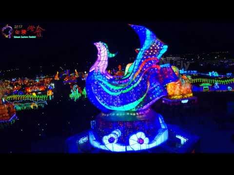 #171 (2017台灣燈會在雲林空拍飛覽) 2017 Taiwan Lantern ...