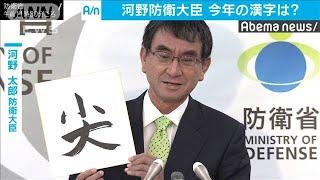 河野防衛大臣 今年の漢字は「尖」・・・そのココロは?(19/12/27)