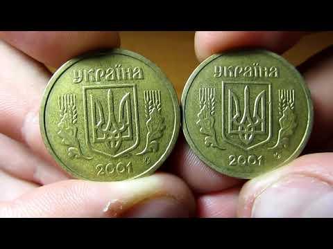 1 гривна 2001 года редкая. Как найти редкую разновидность 2АД3