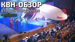 КВН-Обзор. Вторая 1/2 Высшей лиги 2017