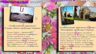 Свадебные туры из Казани