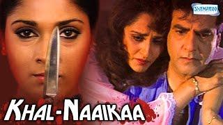 Khalnaikaa hindi full movie in 15 mins - jeetendra - jaya pradha - anu agarwal - bollywood movie