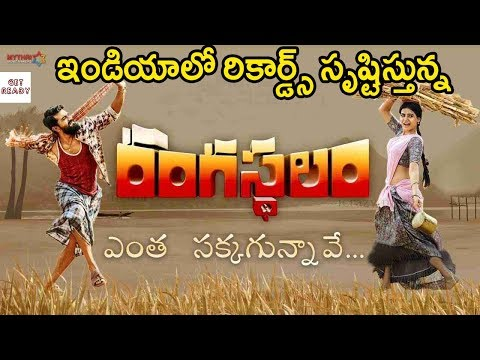 Yentha Sakkagunnave Song CREATES New Sensation | Rangasthalam First Song | Ram Charan | Samantha