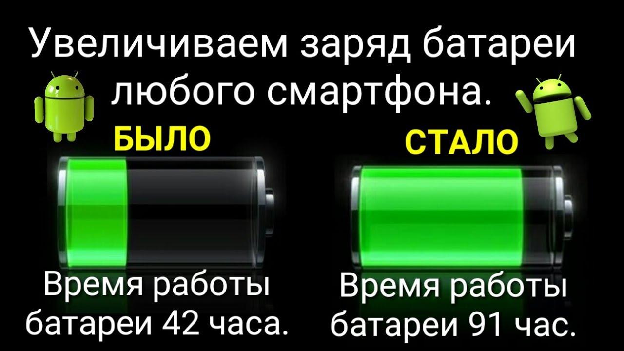 Как сделать чтобы батарея не быстро садилась 33