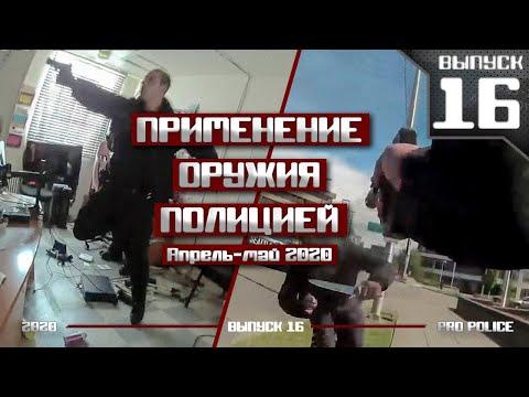 Применение оружия полицией: Апрель-май 2020