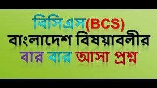 বিসিএস বাংলাদেশ বিষয়াবলীর বার বার আসা প্রশ্ন-BCS Bangladesh Affairs