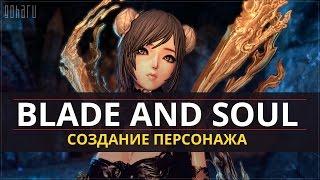 Blade and Soul - Создание персонажа