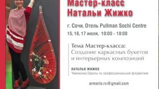 Мастер-класс Натальи Жижко в Сочи(, 2014-07-14T10:52:07.000Z)
