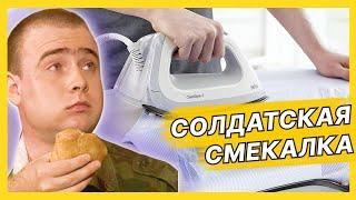 ПРОЖЁГ ДЫРКУ УТЮГОМ  | Лучшие моменты сериала Солдаты