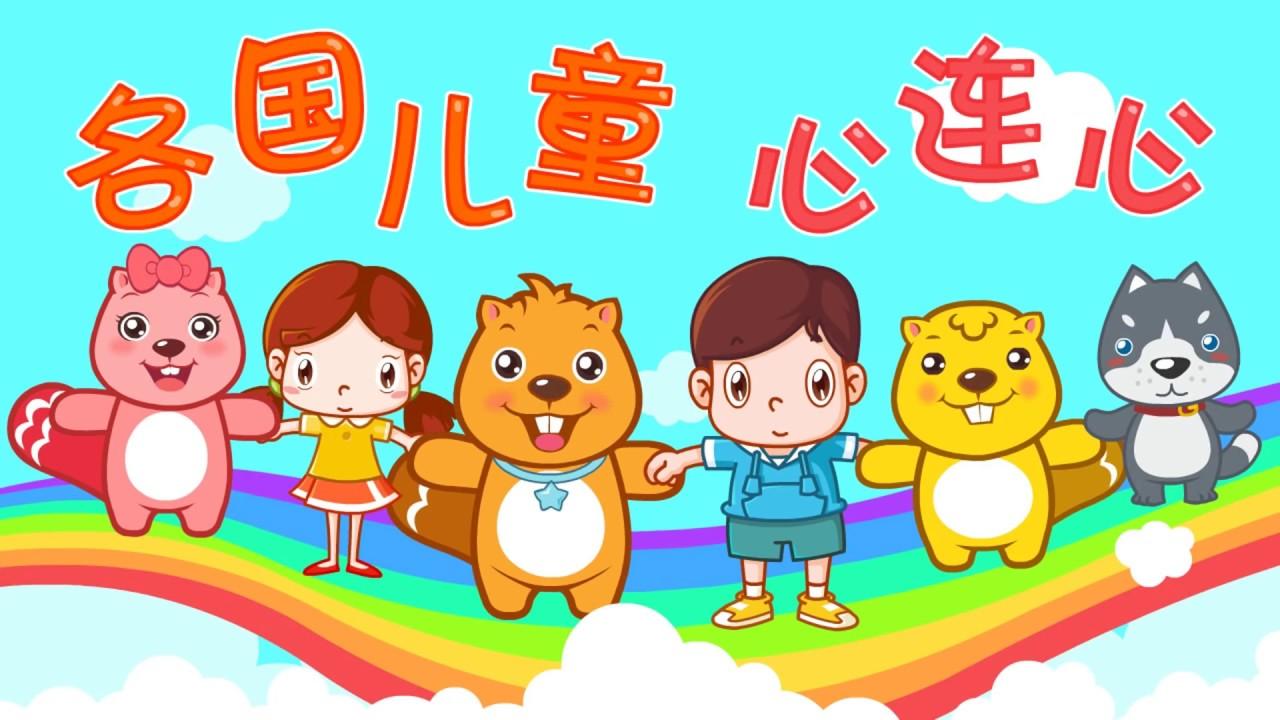 各國兒童心連心|歡快|卡通動畫|貝瓦兒歌|BEVA - YouTube