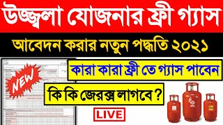 How to apply pradhan mantri ujjwala yojana FREE Gas | Pradhan mantri ujjwala yojana 2021
