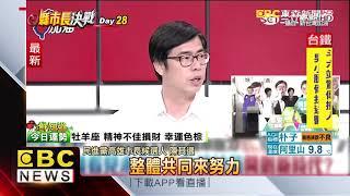 陳其邁連上2政論節目 批韓國瑜政見