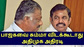 parliment oppose bjp by admk|live news tamil|latest news