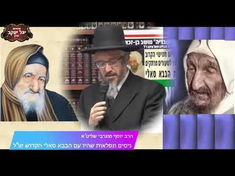 """ניסים ונפלאות שהיו עם הבבא סאלי הקדוש🔥 הרב יוסף מוגרבי שליט""""א"""